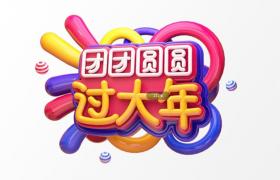 团团圆圆过大年春节艺术文字徽标商场霓虹灯C4D模型