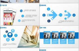 简约清新蓝色广阔无际的海洋通用商业计划书PPT模板下载