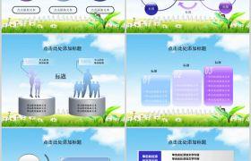 儿童彩虹清新简约浅蓝背景教育主题PPT模板下载