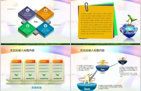 时尚彩虹桥气球教育主题活动安排制作PPT模板下载
