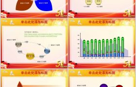 紅黃喜慶大氣光束刺眼51勞動節活動策劃PPT模板下載