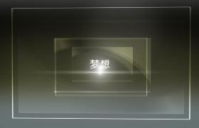 三维空间多层方框嵌套闪烁光效演绎企业宣传edius模板