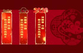 喜慶大氣2020年鼠年春節晚會年會字幕條開場aep格式AE 模板