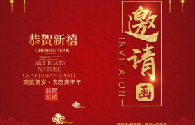 紅色紋理背景金箔圖案設計大氣華麗新年邀請函psd模板