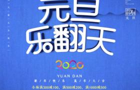 国潮风格蓝色故宫墙壁背景2020新年活动海报设计