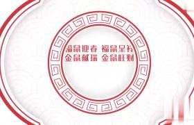 简洁红白色搭配鼠年拜年文字祝福片头aep格式AE模板下载