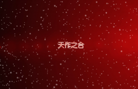 喜庆红色打底白色粒子唯美飘落浪漫婚礼片头edius下载