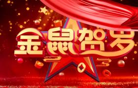 红色绸带包裹演绎喜庆三维文字金鼠贺岁新春舞台背景视频素材