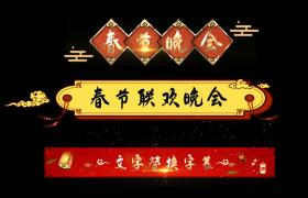 黑色背景2020春節晚會紅色喜慶字幕條aep格式AE模板下載