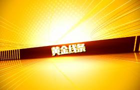 Edius6.54 黄金线条炫丽滑动闪烁光效图文演绎企业宣传ezp格式下载