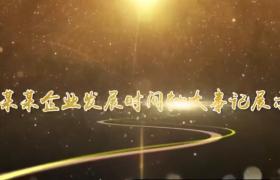 震撼大氣金色粒子效果企業發展回顧宣傳年會開場動畫視頻PR模板