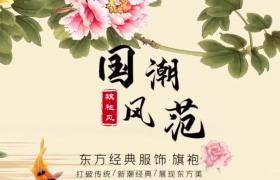 2020國潮時尚中國風范旗袍風東方經典服飾展示PR視頻模板