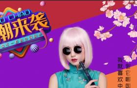 國潮范中國風商場熱門推銷視頻促銷活動宣傳視頻PR模板