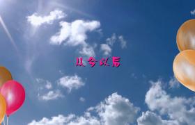 藍天云朵飄散多彩氣球點綴溫情爛漫edius相冊模板