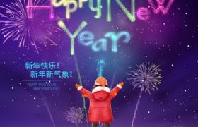 炫美星空闪烁烟火绮丽绽放2020新年psd海报