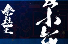 深蓝质感封面红梅惊艳独放贺小年新年宣传海报