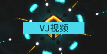 VJ動感視效視頻素材專欄
