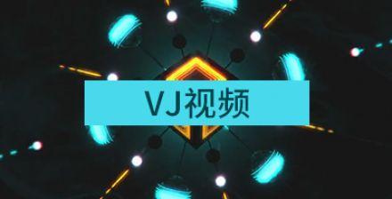 VJ动感视效视频素材专栏