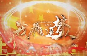輝煌中國絲綢和平鴿黨政黨建金詞字幕追夢AE模板