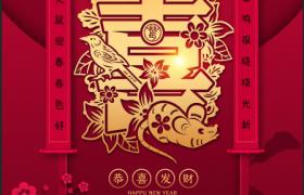 中國風紅色打底祝福春聯恭喜發財PS春節鼠年平面素材