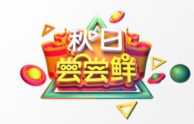 C4D文字预设:秋日尝鲜夏季水果商品广告促销展示模型