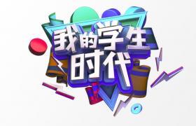 C4D文字工程:學生時代青春活動主題電影宣傳炫彩藍色卡通藝術字模型展示