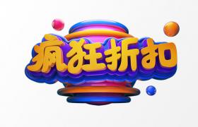 彩色卡通艺术字体疯狂特价折扣促销活动主题徽标C4D模型展示