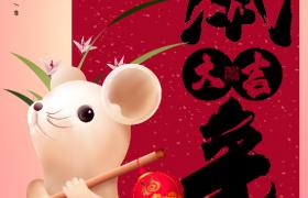 白鼠挑燈藝術書法標題鼠年大吉PS新年平面海報