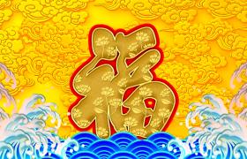 红金福字金色祥云方翻滚海浪节日视频素材