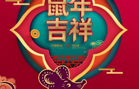 鼠年吉祥欢乐老鼠剪纸灯笼花纹喜庆元素装点2020新年海报