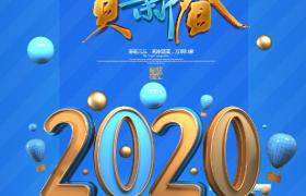 賀新春藍色時尚風房子彩球創意裝飾2020新年海報素材