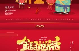 金鼠送福灯笼烟花新年欢庆封面2020新年广告平面素材