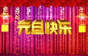 元旦快乐炫彩帷幕背景金色闪光雨倾洒LED晚会舞台背景视频
