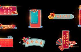 鼠年聯歡晚會字幕條中國元素喜慶展示動畫AE模板