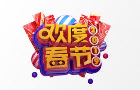 欢度春节主题活动喜庆节日气氛新年卡通文字徽标C4D模型