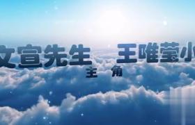云层翻滚婚礼文字电子邀请函暖阳片头AE模板