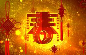 立体春字灯笼串悬挂福结翻转金色粒子溢出HD新年背景视频