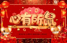 心有所鼠唯美新年祝福3D卡通藝術字體春節相親活動舞臺背景視頻素材