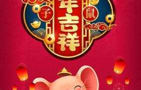 鼠年吉祥主题欢乐福鼠元宝折扇装饰鼠年平面海报素材