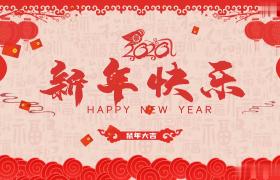 新年快乐红包雨2020年喜庆图文拜年送福剪纸工艺AE模板