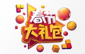 C4D文字预设:春节年货年终促销大礼包福利活动宣传广告卡通艺术字标题模型