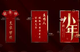 喜慶字幕節目單2020年晚會年會除舊迎新動畫AE模板