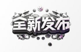 C4D建模藝術字元素灰白渲染全新發布主題文字徽標模型下載