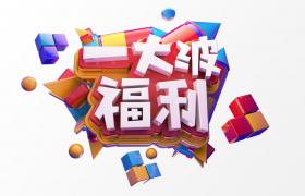 一大波福利圖文字眼商場促銷打折活動文字宣傳3D廣告c4d模型