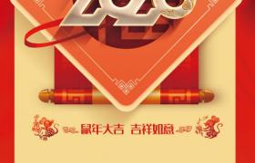 福貼卷軸新年元素設計鼠年大吉吉祥如意2020新年海報