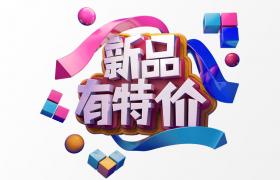 特价新品上新C4D图文艺术字广告卡通宣传徽标模型展示