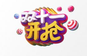 双十一特价开抢福利活动七彩棒棒糖卡通广告宣传C4D模型