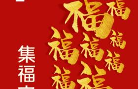 金箔福字插圖中國紅背景2020集福宣傳海報