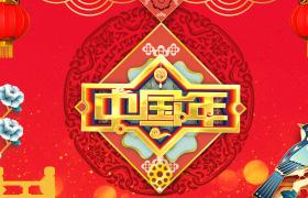 中國風三維文字圖形動態展示立體視覺效果循環新春背景視頻素材