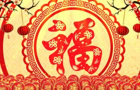 喜慶剪紙風格圓環福字展示動態新春喜慶過節視頻舞臺背景素材